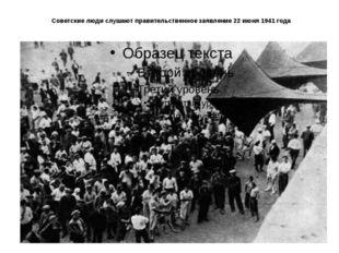 Советские люди слушают правительственное заявление 22 июня 1941 года