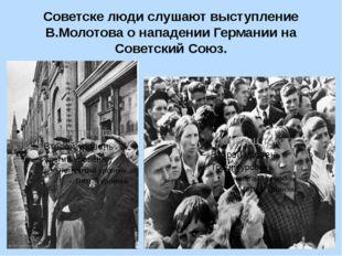 Советске люди слушают выступление В.Молотова о нападении Германии на Советски