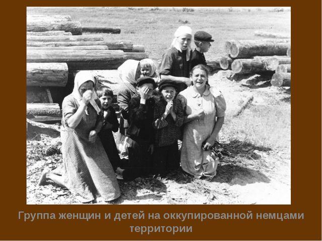 Группа женщин и детей на оккупированной немцами территории
