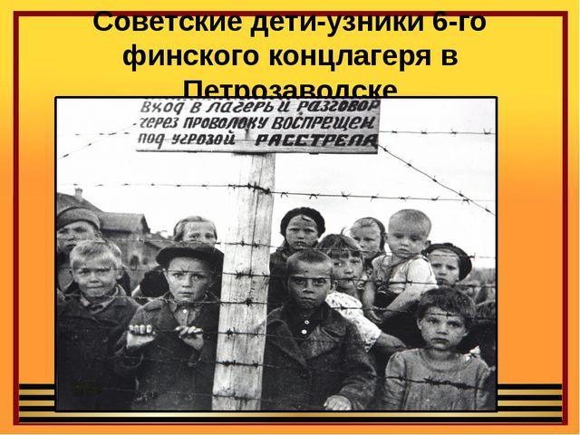 Советские дети-узники 6-го финского концлагеря в Петрозаводске