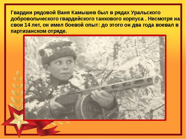 Гвардии рядовой Ваня Камышев был в рядах Уральского добровольческого гвардейс...