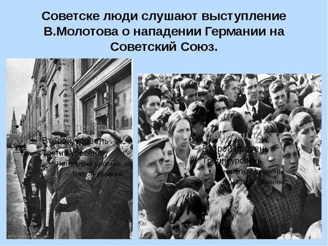 Советске люди слушают выступление В.Молотова о нападении Германии на Советски...