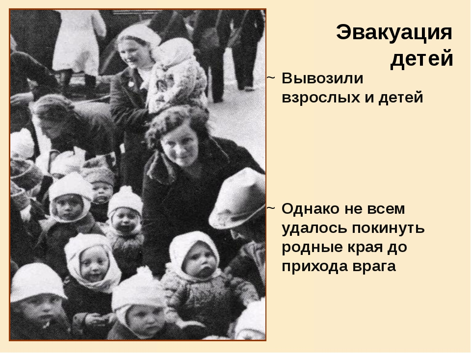 Эвакуация детей Вывозили взрослых и детей Однако не всем удалось покинуть род...