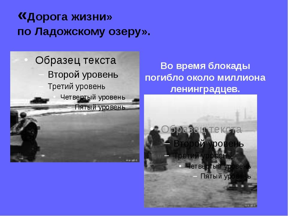 «Дорога жизни» по Ладожскому озеру». Во время блокады погибло около миллиона...