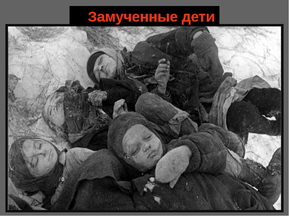 Замученные дети