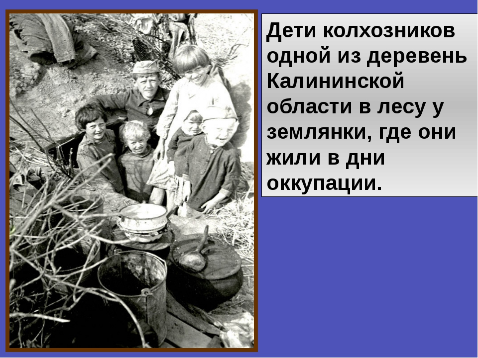 Дети колхозников одной из деревень Калининской области в лесу у землянки, где...