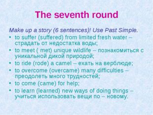 The seventh round Make up a story (6 sentences)! Use Past Simple. to suffer (