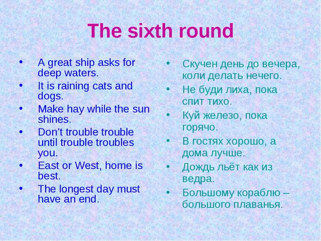 The sixth round A great ship asks for deep waters. It is raining cats and dog...