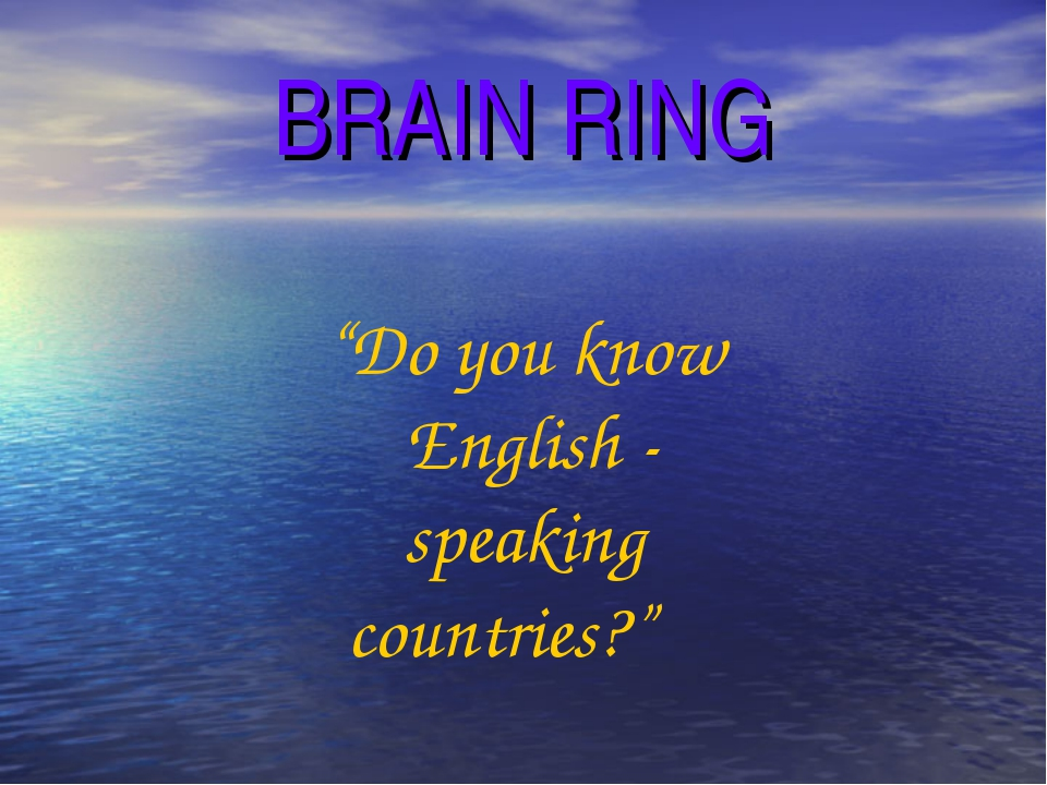 """BRAIN RING """"Do you know English - speaking countries?"""""""