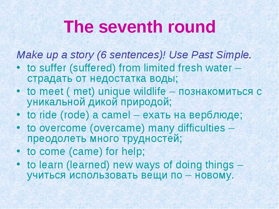 The seventh round Make up a story (6 sentences)! Use Past Simple. to suffer (...
