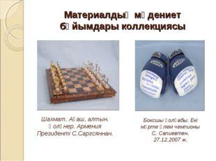 Материалдық мәдениет бұйымдары коллекциясы Шахмат. Ағаш, алтын. Қолөнер. Арме