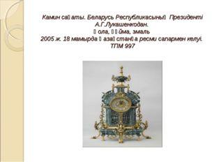 Камин сағаты. Беларусь Республикасының Президенті А.Г.Лукашенкодан. Қола, құ