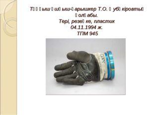 Тұңғыш ұшқыш-ғарышкер Т.О. Әубәкіровтың қолғабы. Тері, резеңке, пластик 04