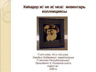 Киімдер және жұмсақ инвентарь коллекциясы Түкті кілем. Жүн; тоқыма. Жамбыл Ж