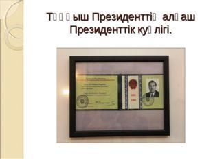 Тұңғыш Президенттің алғаш Президенттік куәлігі.