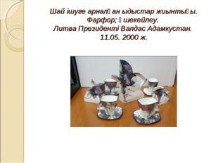 Шай ішуге арналған ыдыстар жиынтығы. Фарфор; әшекейлеу. Литва Президенті Вал