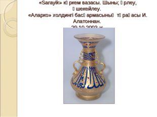 «Sarayik» көркем вазасы. Шыны; үрлеу, әшекейлеу. «Аларко» холдингі басқармас