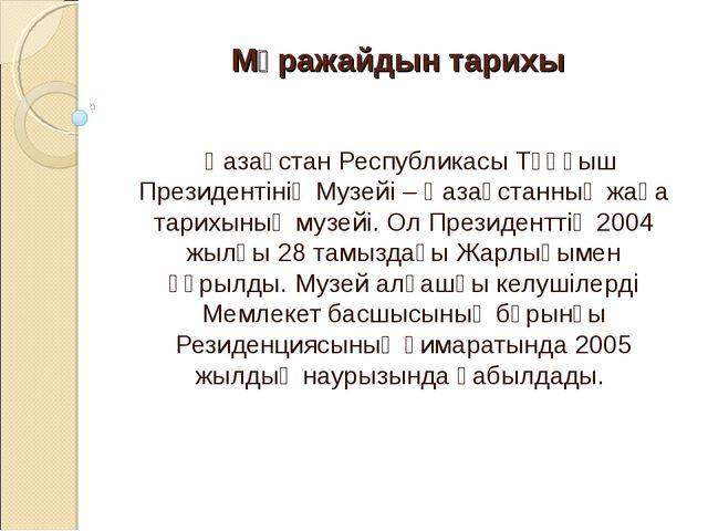 Мұражайдын тарихы  Қазақстан Республикасы Тұңғыш Президентінің Музейі – Қаза...