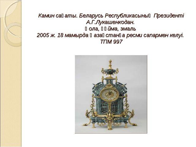 Камин сағаты. Беларусь Республикасының Президенті А.Г.Лукашенкодан. Қола, құ...