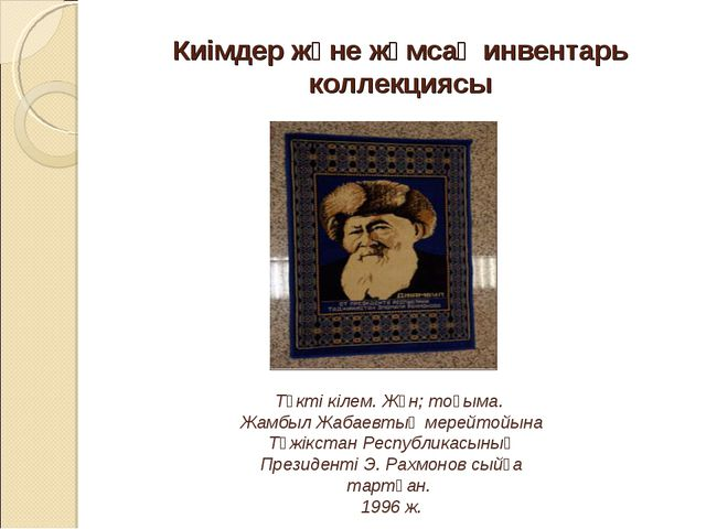 Киімдер және жұмсақ инвентарь коллекциясы Түкті кілем. Жүн; тоқыма. Жамбыл Ж...
