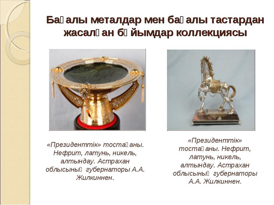 Бағалы металдар мен бағалы тастардан жасалған бұйымдар коллекциясы «Президент...