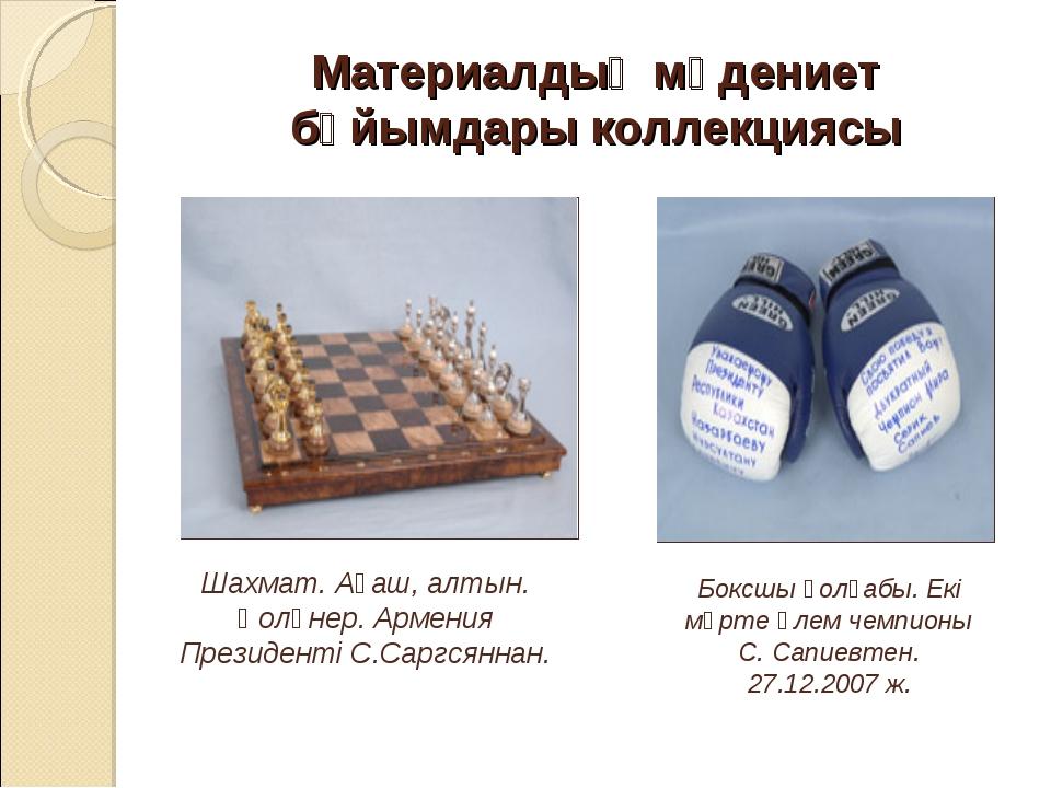 Материалдық мәдениет бұйымдары коллекциясы Шахмат. Ағаш, алтын. Қолөнер. Арме...