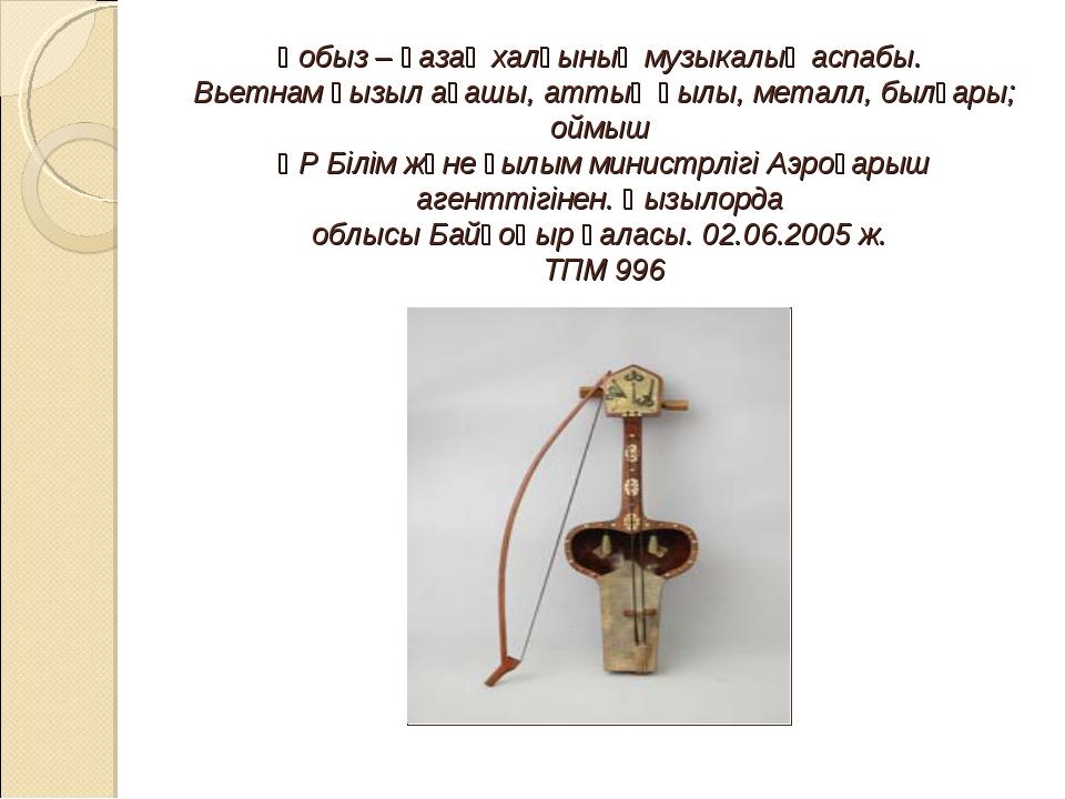 Қобыз – қазақ халқының музыкалық аспабы. Вьетнам қызыл ағашы, аттың қылы, ме...