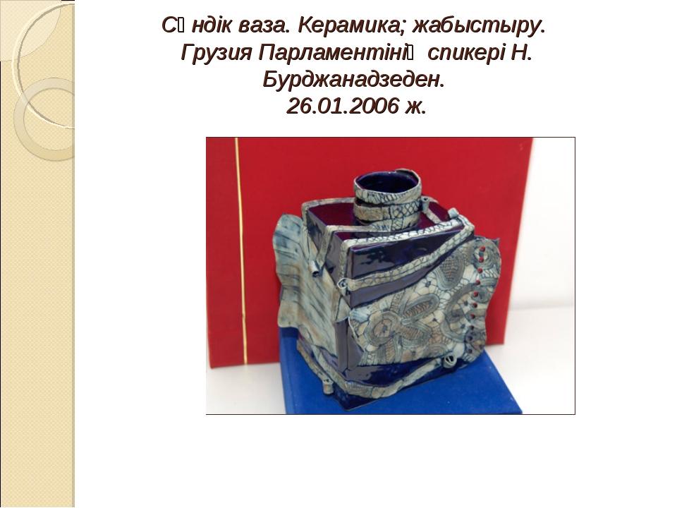 Сәндік ваза. Керамика; жабыстыру. Грузия Парламентінің спикері Н. Бурджанадз...