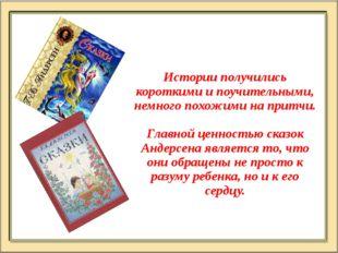 Истории получились короткими и поучительными, немного похожими на притчи. Гла