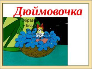 Дюймовочка