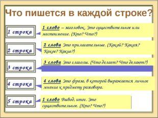 Что пишется в каждой строке? 2 строка 3 строка 4 строка 5 строка 1 слово – за