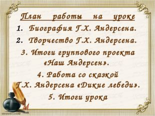 План работы на уроке Биография Г.Х. Андерсена. Творчество Г.Х. Андерсена. 3.