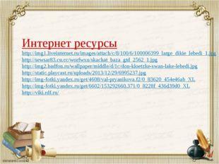 Интернет ресурсы http://img1.liveinternet.ru/images/attach/c/8/100/6/1000063