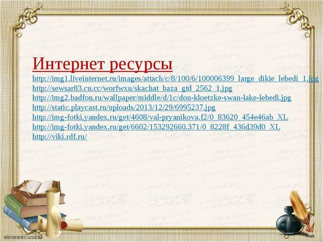 Интернет ресурсы http://img1.liveinternet.ru/images/attach/c/8/100/6/1000063...