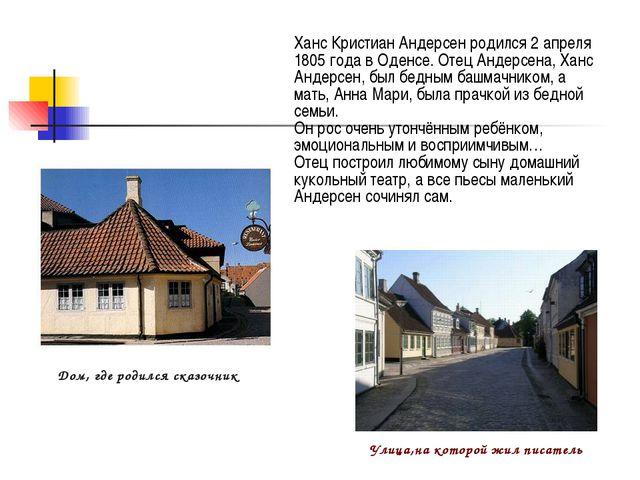Улица,на которой жил писатель Дом, где родился сказочник Ханс Кристиан Андерс...