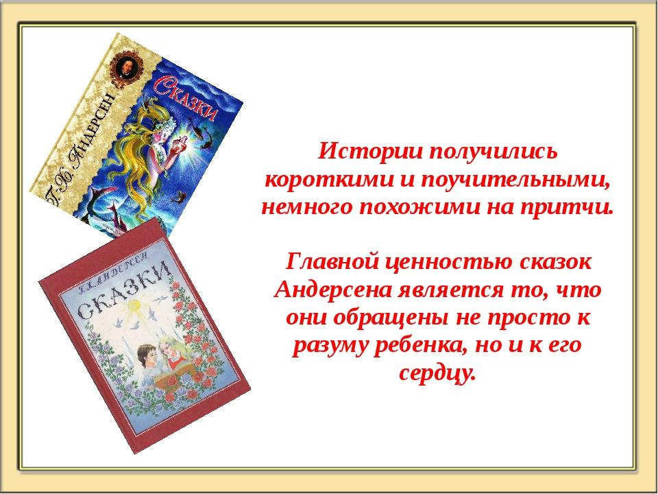 Истории получились короткими и поучительными, немного похожими на притчи. Гла...
