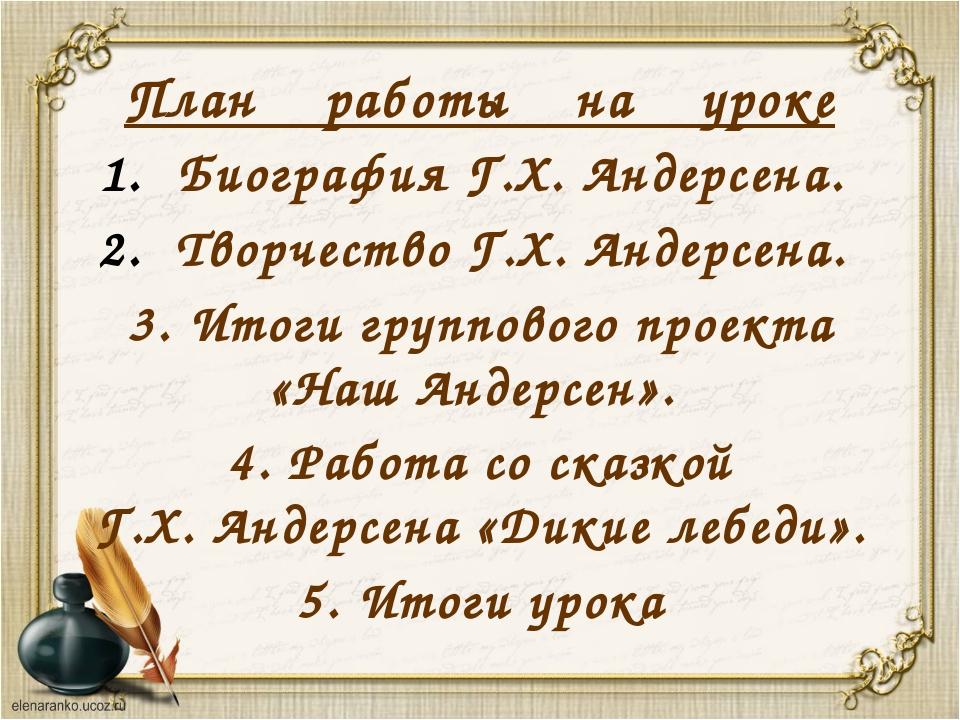 План работы на уроке Биография Г.Х. Андерсена. Творчество Г.Х. Андерсена. 3....