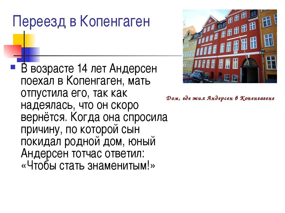 Переезд в Копенгаген В возрасте 14 лет Андерсен поехал в Копенгаген, мать отп...