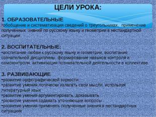 ЦЕЛИ УРОКА: 1. ОБРАЗОВАТЕЛЬНЫЕ обобщение и систематизация сведений о треуголь