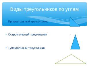 Прямоугольный треугольник Остроугольный треугольник Тупоугольный треугольник
