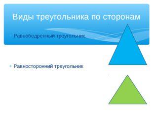 Равнобедренный треугольник. Равносторонний треугольник Виды треугольника по с