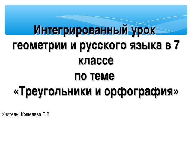 Интегрированный урок геометрии и русского языка в 7 классе по теме «Треуголь...