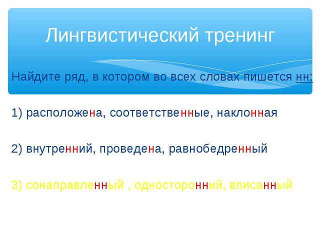 Найдите ряд, в котором во всех словах пишется нн: 1) расположена, соответстве...
