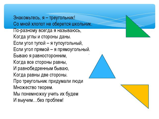 Знакомьтесь, я – треугольник! Со мной хлопот не оберется школьник. По-разному...
