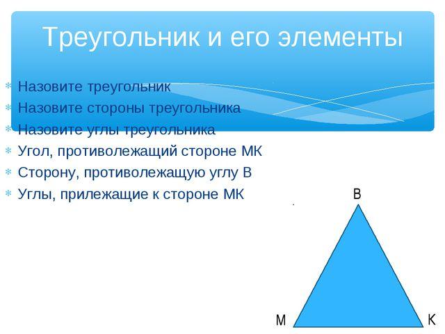 Назовите треугольник Назовите стороны треугольника Назовите углы треугольника...