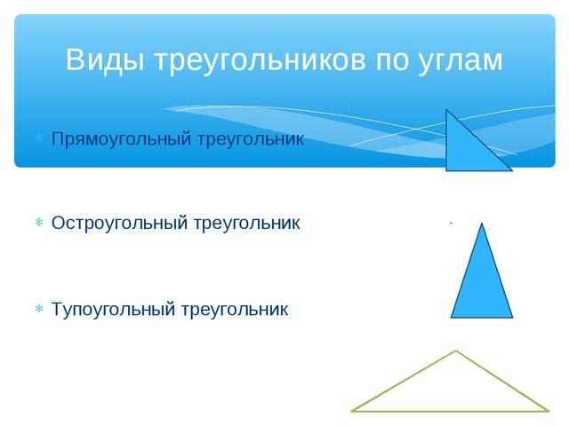 Прямоугольный треугольник Остроугольный треугольник Тупоугольный треугольник...