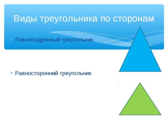 Равнобедренный треугольник. Равносторонний треугольник Виды треугольника по с...