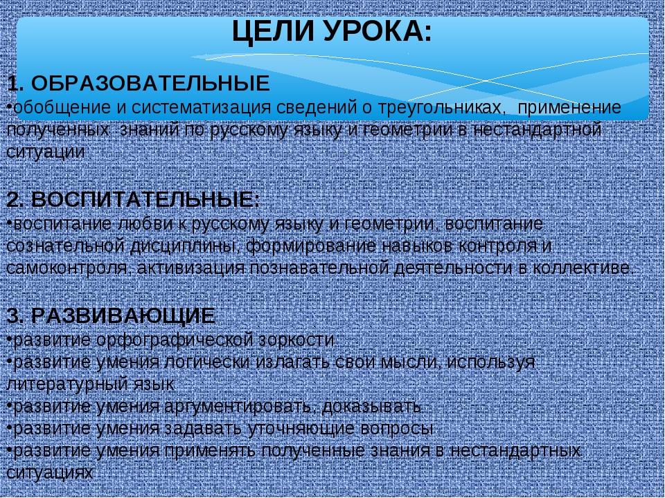 ЦЕЛИ УРОКА: 1. ОБРАЗОВАТЕЛЬНЫЕ обобщение и систематизация сведений о треуголь...