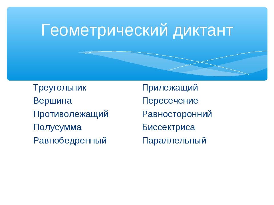 Геометрический диктант Треугольник Вершина Противолежащий Полусумма Равнобедр...