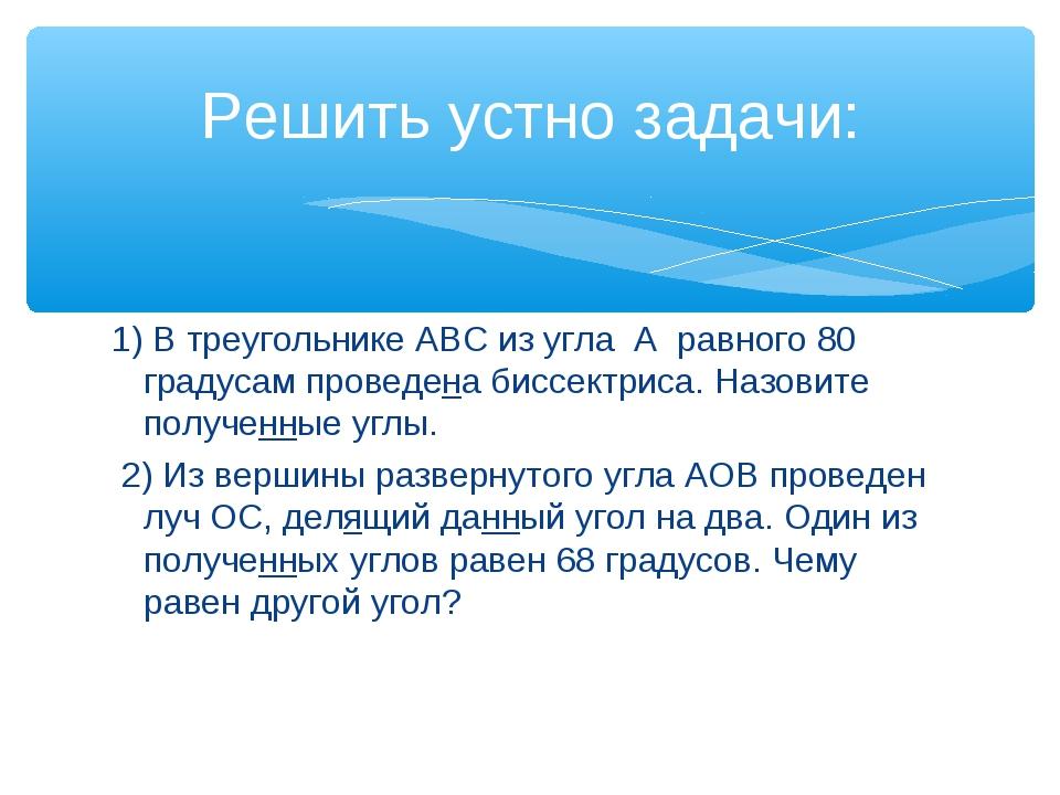 1) В треугольнике АВС из угла А равного 80 градусам проведена биссектриса. На...